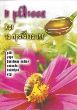 Βιβλίο Τα προϊόντα της Μέλισσας