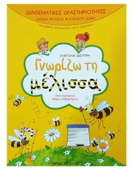 """Βιβλίο Παιδικό """"Γνωρίζω τη Μέλισσα - Διαθεματικές Δραστηριότητες"""" - Ευαγγελία Δεσύπρη"""