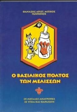 """Βιβλίο Ο Βασιλικός Πολτός των Μελισσών """"Θανάσης..."""