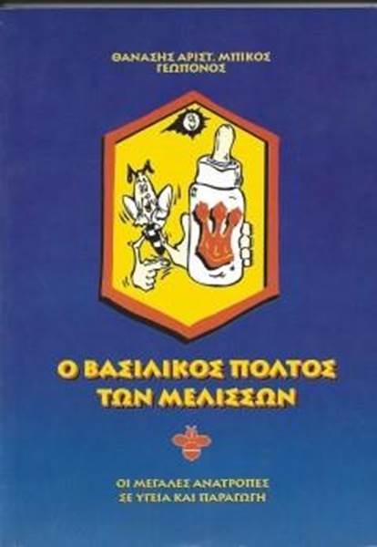 """Βιβλίο Ο Βασιλικός Πολτός των Μελισσών """"Θανάσης Μπίκος"""""""