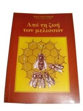 """Βιβλίο Από την ζωή των Μελισσών """"Karl Von Frisch"""""""