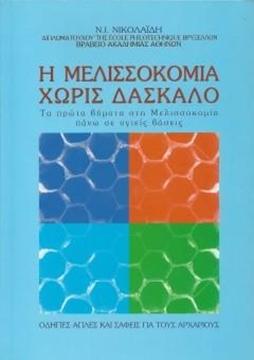 """Βιβλίο Η μελισσοκομία Χωρίς Δάσκαλο """"Ν, Νικολαϊδης"""""""
