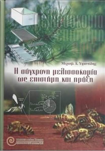 """Βιβλίο Η Σύγχρονη Μελισσοκομία ως Επιστήμη και Πράξη """"Μ, Υφαντίδης"""""""