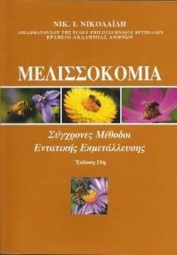 """Βιβλίο Μελισσοκομία """"Νικ. Ι. Νικολαϊδης"""""""