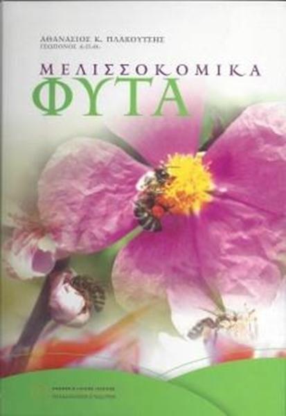 """Βιβλίο Μελισσοκομικά Φυτά 1""""Αθ, Πλακούτσης"""""""