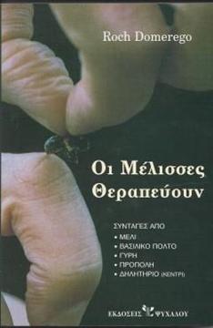 """Βιβλίο Οι Μέλισσες Θεραπεύουν """"Roch Domerego"""""""