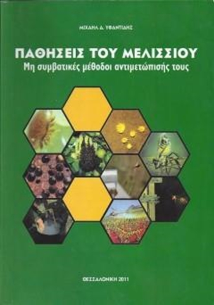 """Βιβλίο Παθήσεις του Μελισσιού """"Μιχαήλ Δ, Υφαντίδης"""""""