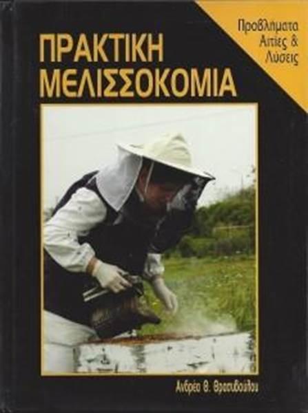 """Βιβλίο Πρακτική Μελισσοκομία """"Ανδρέας Θασιβούλου"""""""