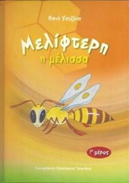 """Βιβλίο Μελίφτερη η Μέλισσα """"Φανή Χατζήνα"""""""