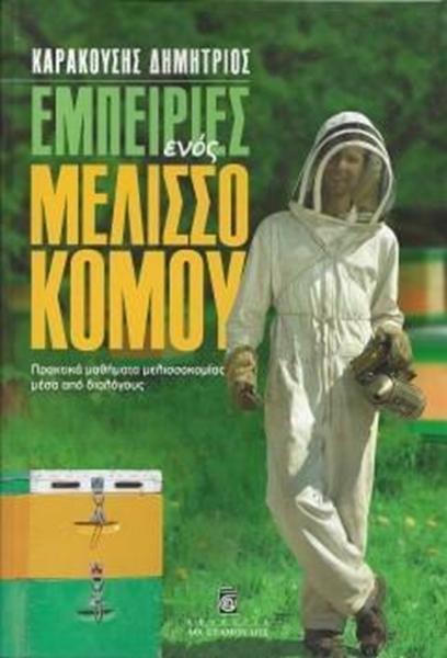 """Βιβλίο Εμπειρίες ενός μελισσοκόμου """"Δημ, Καρακούσης"""""""