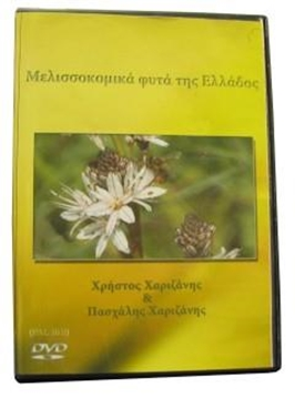 DVD Μελισσοκομικά Φυτά της Ελλάδος