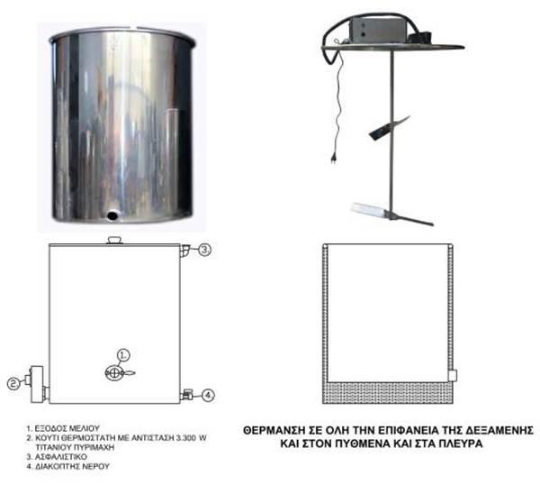 Δεξαμενή Μελιού Θερμαινόμενη με Αναδευτήρα 300 lt (420 Kg )