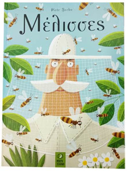 """Βιβλίο Παιδικό """"Μέλισσες"""" - Piotr Socha"""