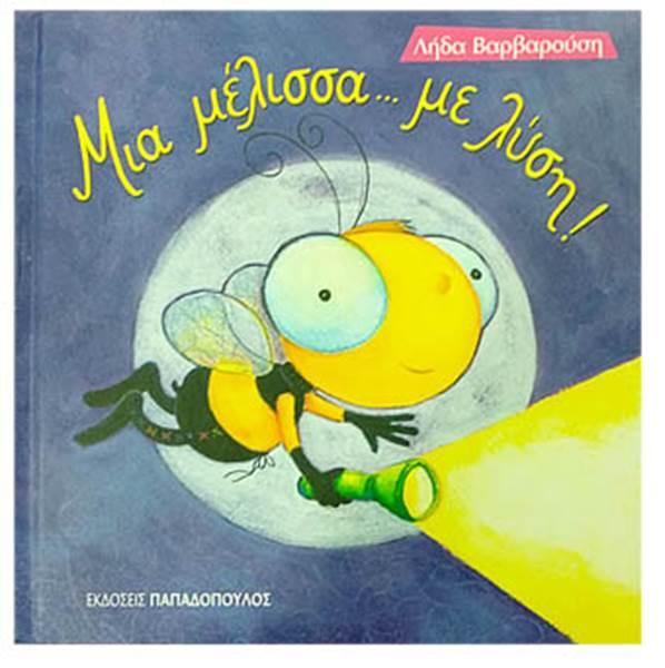 """Βιβλίο Παιδικό """"Μια Μέλισσα... με λύση!"""" - Λήδα Βαρβαρούση"""