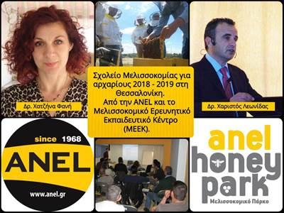 Σχολείο Μελισσοκομίας για αρχαρίους 2019 στη Θεσσαλονίκη από την ANEL και το Μελισσοκομικό Ερευνητικό Εκπαιδευτικό Κέντρο (ΜΕΕΚ)