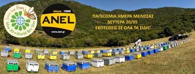 Εκπτώσεις σε όλα τα είδη για την ημέρα της μέλισσας Δευτέρα 20/05!
