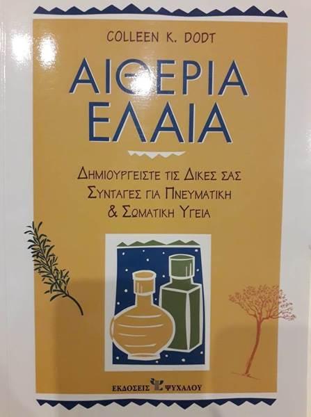 Bild von Βιβλίο ΑΙΘΕΡΙΑ ΕΛΑΙΑ
